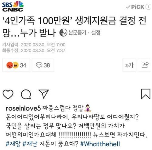 Jang Mi In Ae. (Foto: Instagram/@roseinlove5)