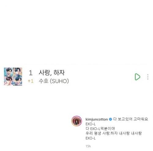 Suho EXO. (Foto: Instagram)