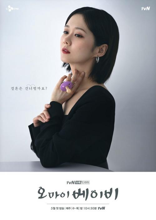 Jang Nara. (Foto: tvN)