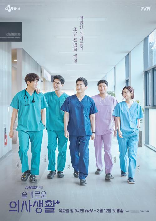 Hospital Playlist. (Foto: CJ E&M)