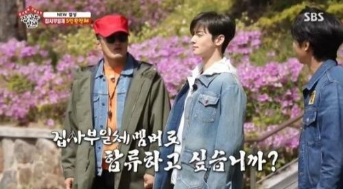 Cha Eun Woo dan Kim Dong Hyun dalam All the Butlers. (Foto: SBS)