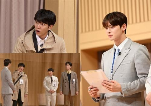 Cha Eun Woo dalam All the Butlers.