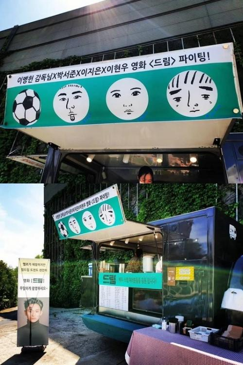 Kim Soo Hyun kirim coffee truck untuk IU.