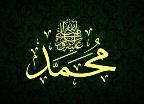 Kaligrafi tulisan Nabi Muhammad Shallallahu alaihi wa sallam. (Foto: Istimewa)