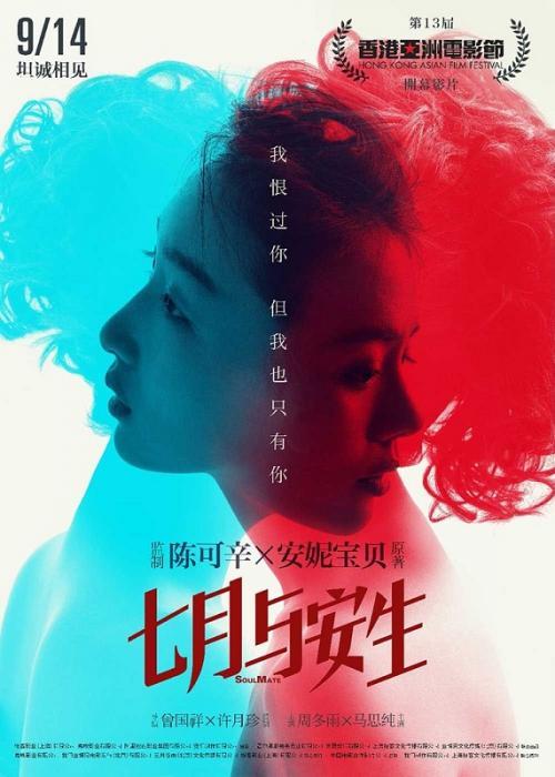 Poster Film SoulMate.