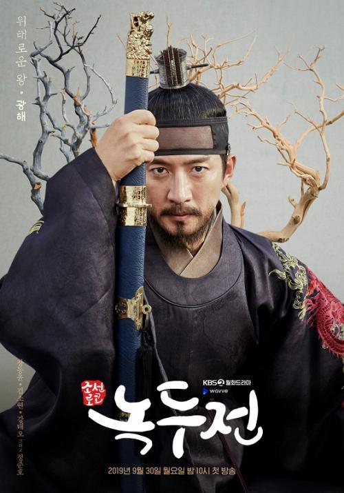 Jung Joon Ho. (Foto: KBS)