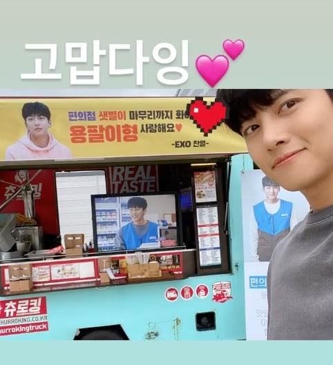 Chanyeol EXO kirim truk kopi untuk Ji Chang Wook. (Foto: Instagram/@jichangwook)