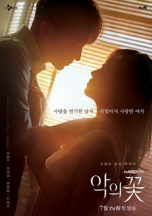 Flower of Evil. (Foto: CJ Entertainment/tvN)