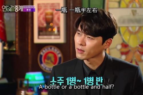 Hyun Bin. (Foto: Entertainment Weekly-KBS)