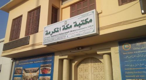 Rumah Maulid di Makkah. (Foto: Mochammad Saifulloh/Okezone)