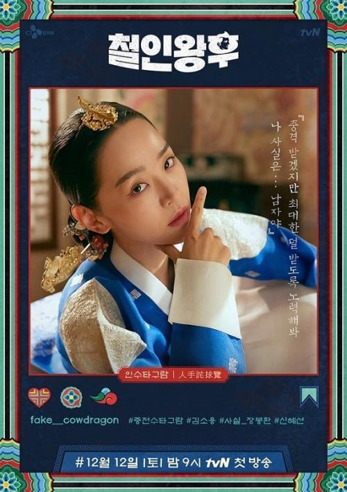 Shin Hye Sun dalam No Touch Princess. (Foto: tvN)