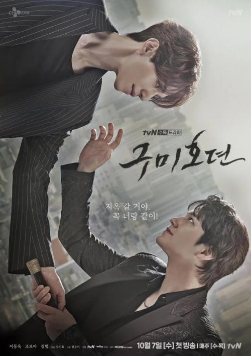 The Tale of Gumiho