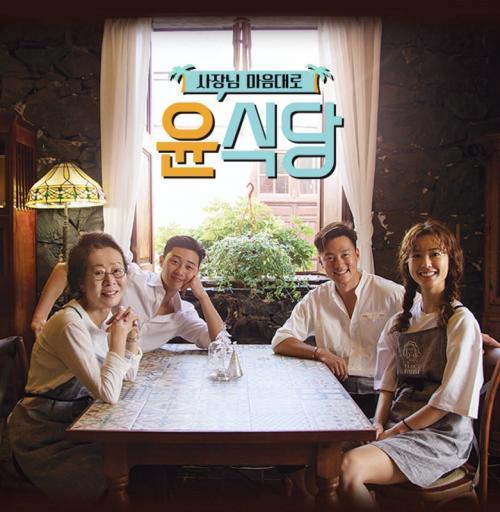 Youn's Kitchen. (Foto: tvN)