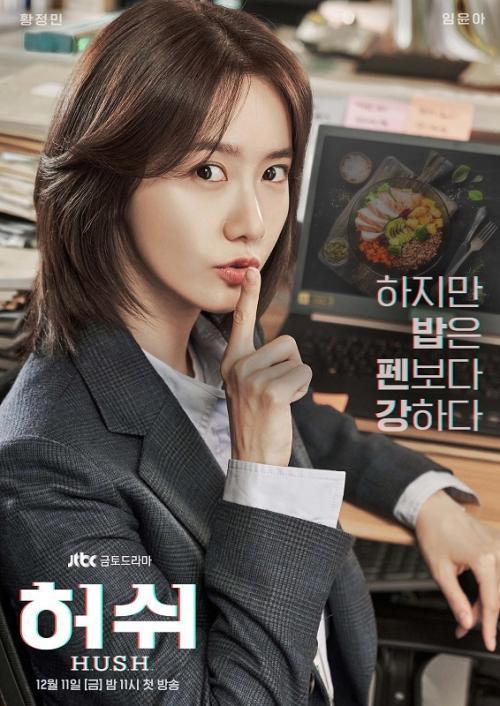 Hush. (Foto: JTBC)