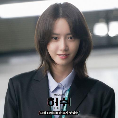 Yoona di Hush (JTBC)