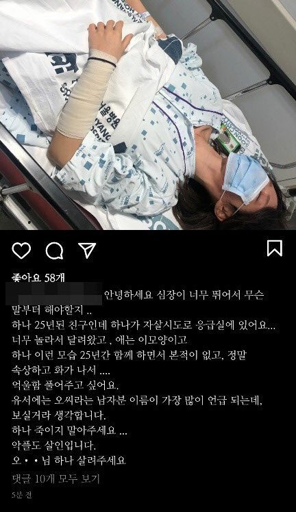 Hwang Hana. (Foto: Instagram)