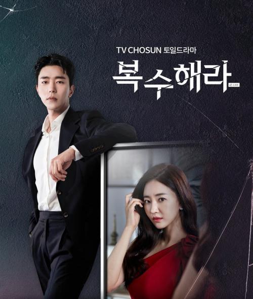 The Goddess of Revenge. (Foto: TV Chosun)