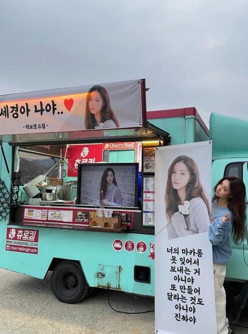 Shin Se Kyung.