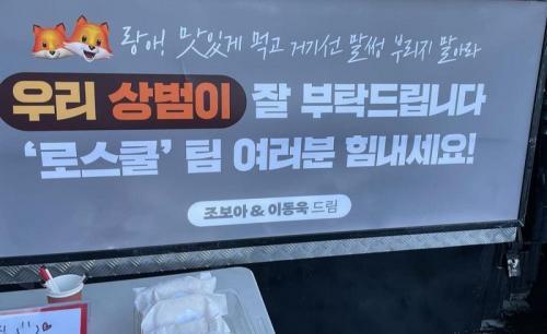 Kim Bum dapat kiriman coffee truck dari Lee Dong Wook dan Jo Bo Ah di lokasi syuting Law School. (Foto: Instagram/@k.kbeom)