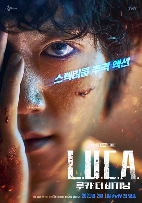 LUCA The Beginning. (Foto: tvN)
