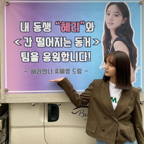 Hyeri Girls Day.