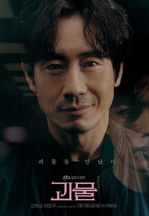 Shin Ha Kyun dalam drama Beyond Evil. (Foto: JTBC)