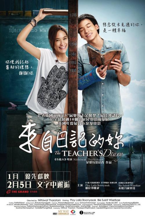 The Teacher's Diary