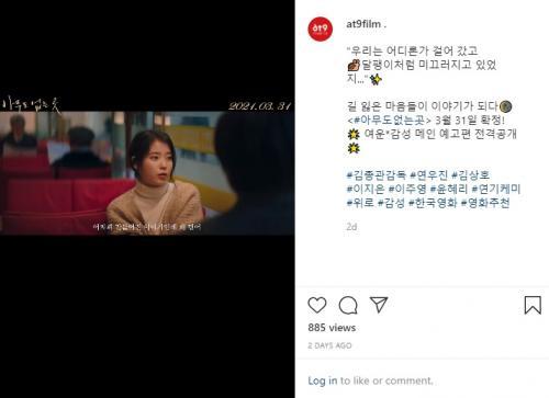 IU dalam teaser film Shades of the Heart. (Foto: Instagram/@at9film)
