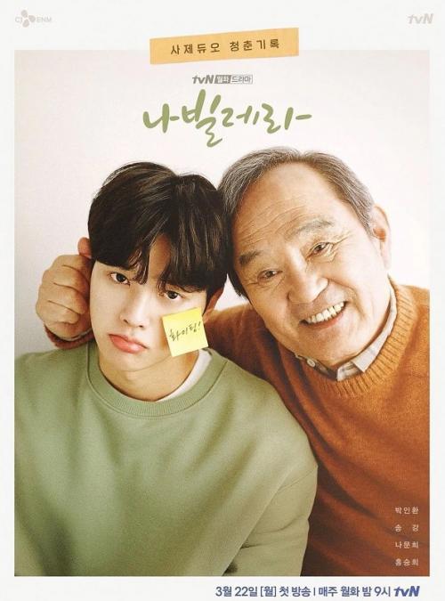Navillera. (Foto: tvN)