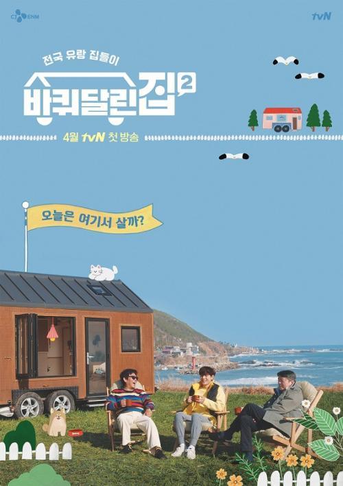 House on Wheels 2. (Foto: tvN)