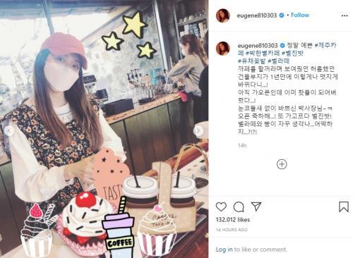 Eugene di pembukaan kafe Park Han Byul di Pulau Jeju. (Foto: Instagram/@eugene810303)