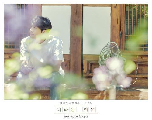Kim Seon Ho. (Foto: SALT Entertainment)
