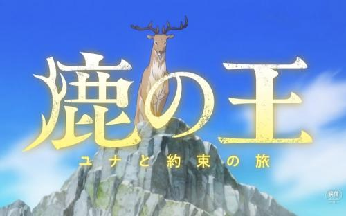 The Deer King: The Promised Journey with Yuna.
