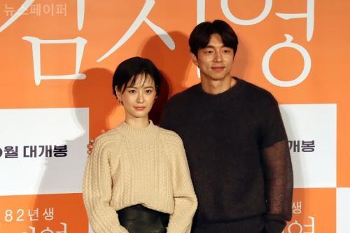 Gong Yoo dan Jung Yu Mi. (Foto: Koreaboo)