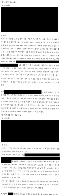 Dokumen resmi kepolisian kasus bullying APRIL