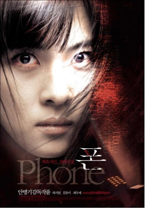 Phone (2002)