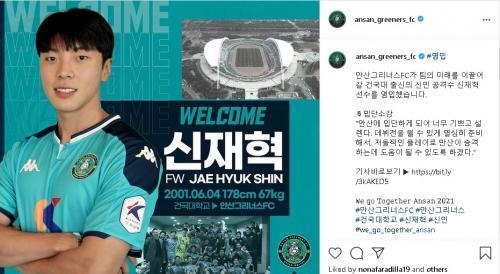 Shin Jae-hyuk