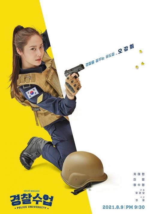 Krystal Jung dalam drama Police University. (Foto: KBS)