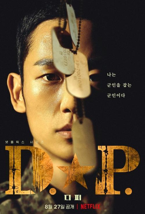 Jung Hae In dalam serial D.P. (Foto: Netflix)