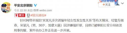Kris Wu resmi ditahan atas dugaan pemerkosaan. (Foto: Weibo/Kepolisian Chaoyang)