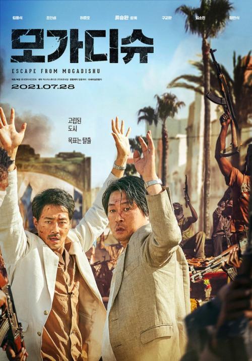 Film Escape from Mogadishu meraih 1 juta penonton dalam minggu pertama perilisannya. (Foto: Lotte Entertainment)