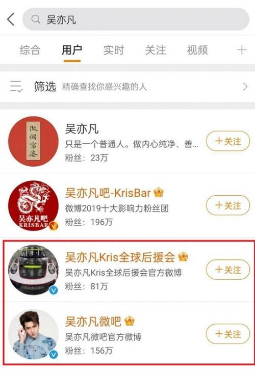 Akun Weibo Kris Wu dihapus. (Foto: Weibo)