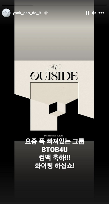 Yook Sungjae beri dukungan untuk BTOB 4U yang baru merilis album baru. (Foto: Instagram/@yook_can_do_it)
