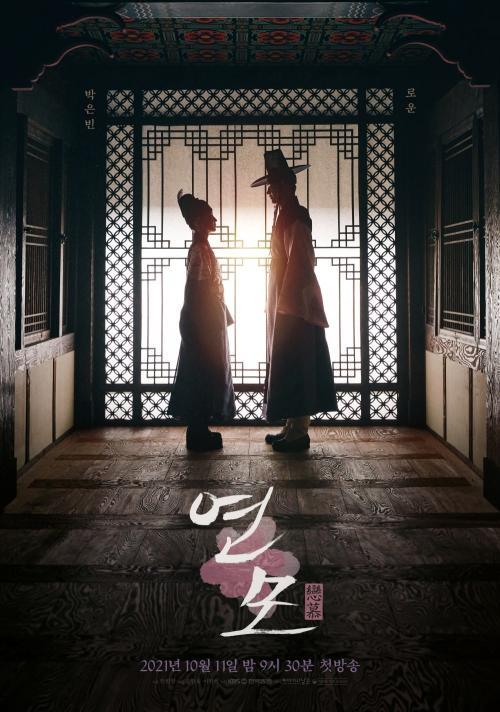 KBS umumkan jadwal tayang drama The King's Affection. (Foto: KBS)