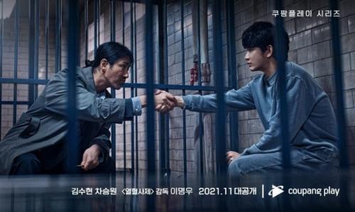 One Day, drama baru Kim Soo Hyun dan Cha Seung Won bakal tayang pada November mendatang. (Foto: Coupang Play)