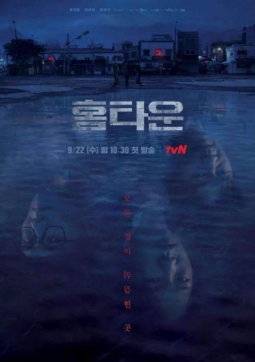 Hometown. (Foto: tvN)