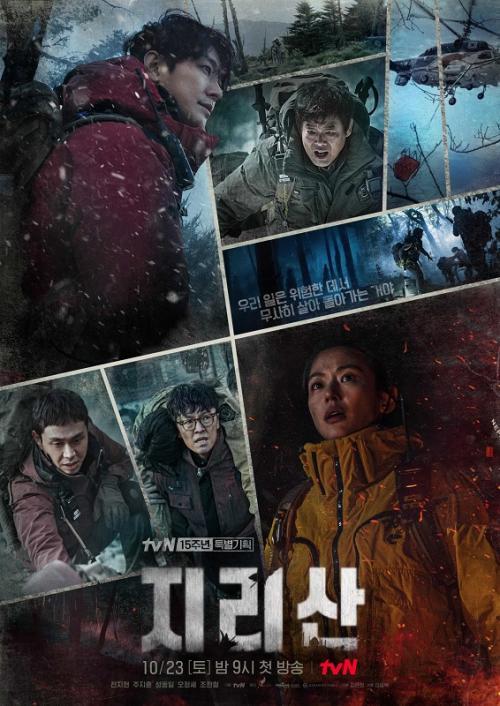 Cuplikan tayangan drama Jirisan. (Foto: tvN)